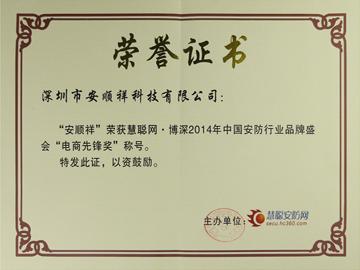2014年中国安防行业电商先锋奖.jpg
