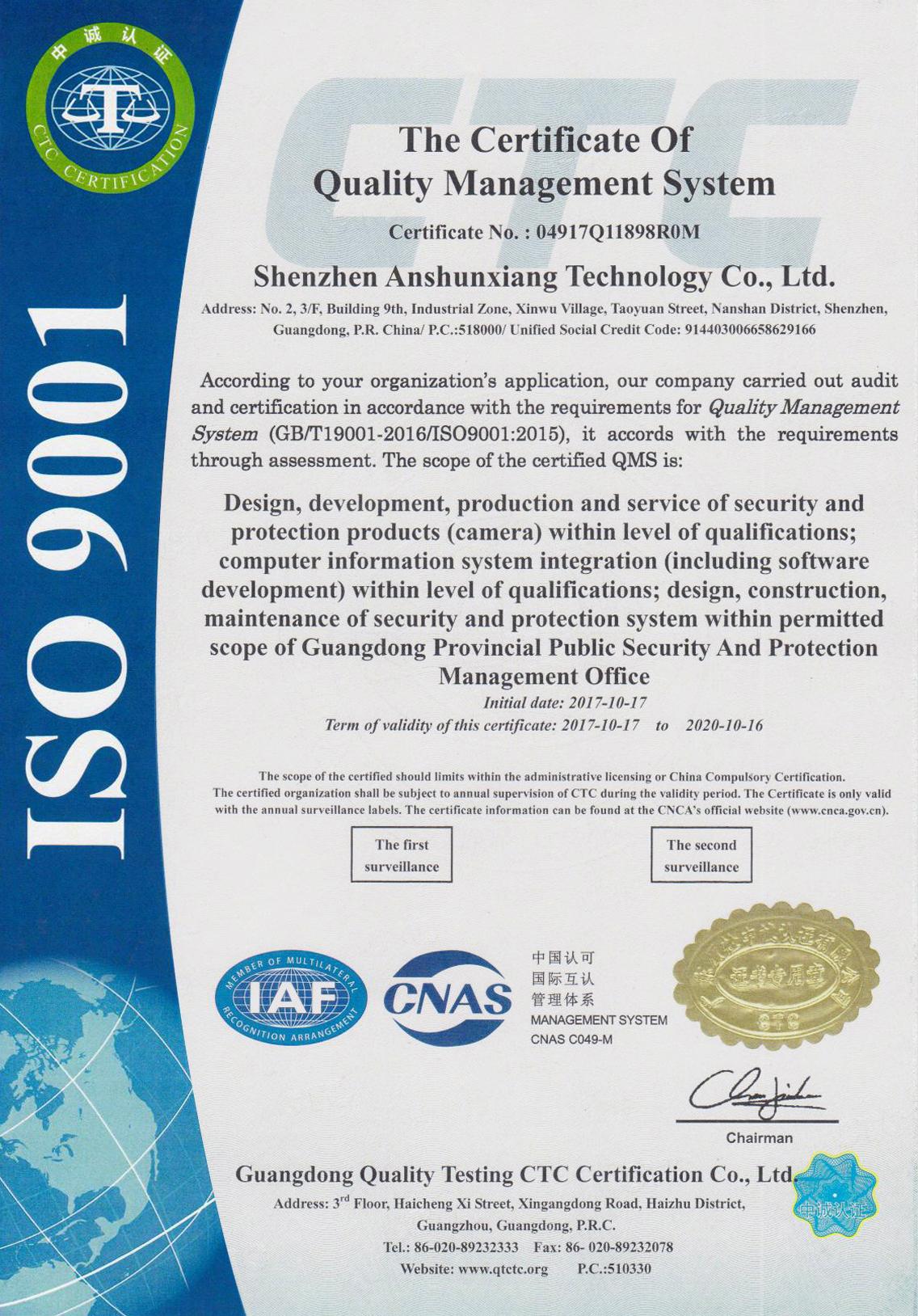 质量管理体系认证(安防类)英文版.jpg