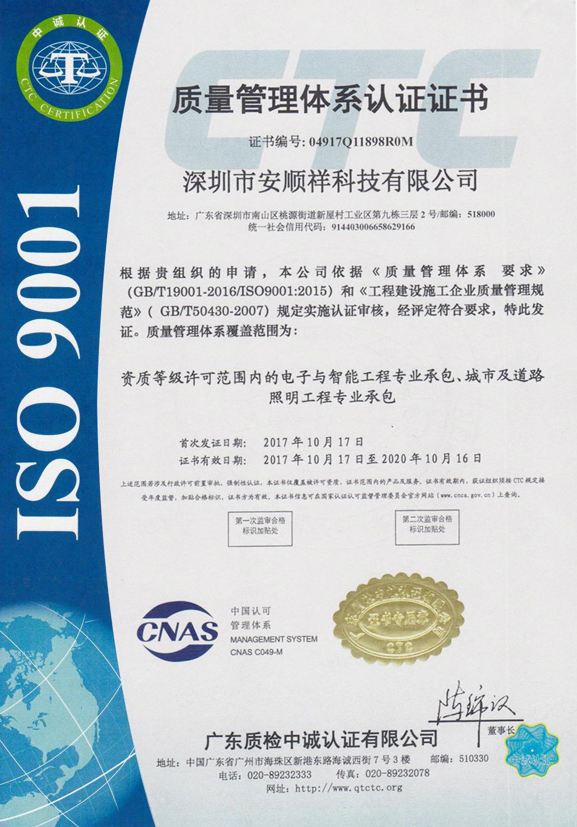 质量管理体系认证(电子照明).jpg